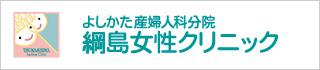 綱島女性クリニック